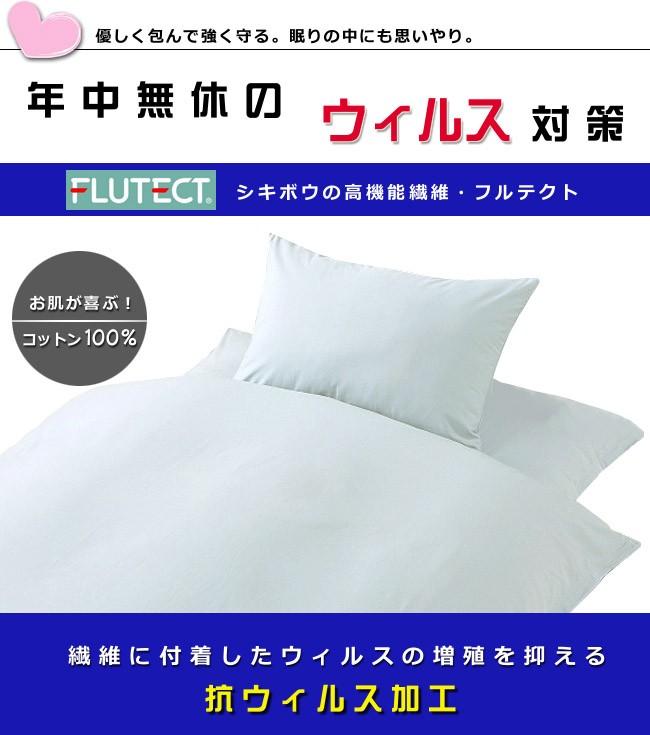 [日本製・国産][綿100%]ウィルスの増殖を抑える抗ウィルス加工、シキボウのフルテクト加工のカバー/シーツ