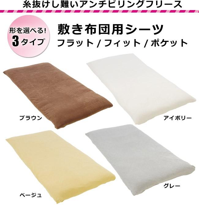 糸抜けし難いアンチピリングフリース、敷き布団用シーツ(フラット/フィット/ポケット)