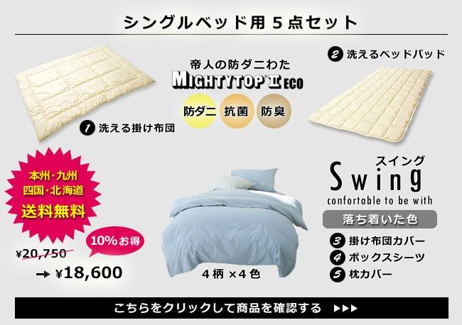帝人の防ダニわたマイティートップ使用の掛け布団・ベッドパッド、落ち着いた色のスイングシリーズの掛け布団カバー・ボックスシーツ・枕カバー、シングルベッド用一式セット