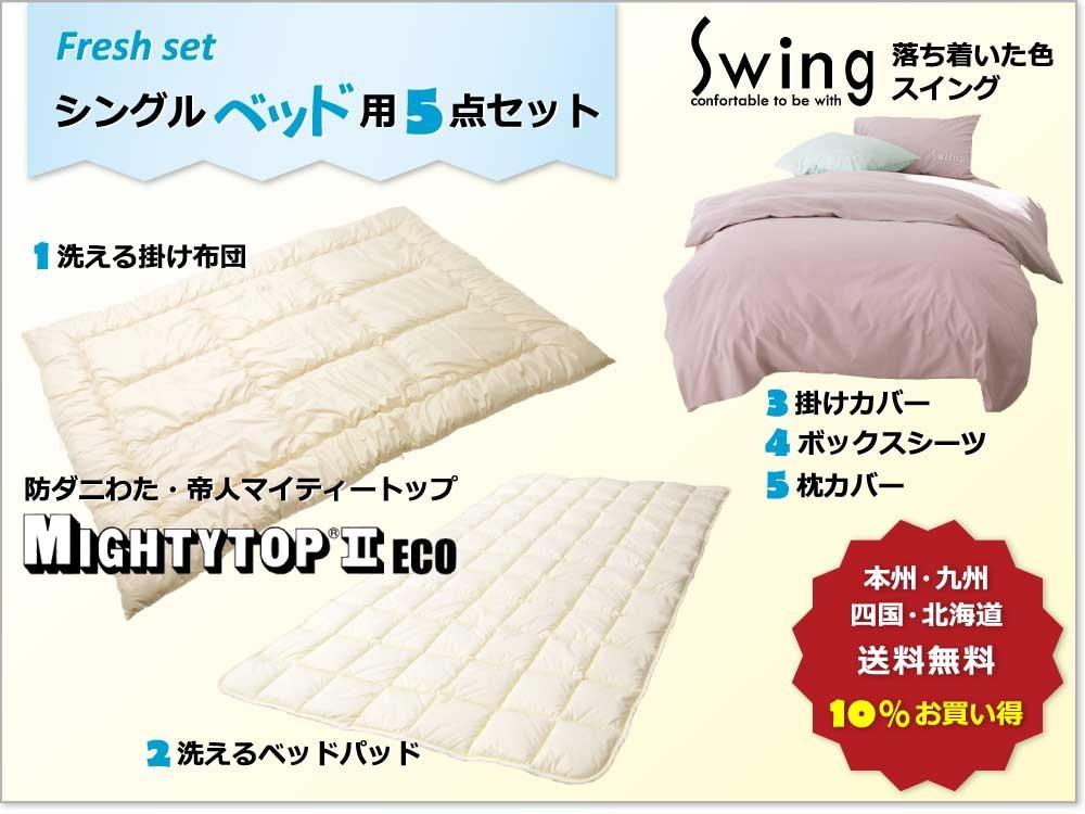 帝人の防ダニわたマイティートップ、掛け布団、ベッドパッド、落ち着いた色のスイングシリーズ、掛け布団カバー、ボックスシーツ、枕カバー、シングルベッド用一式セット
