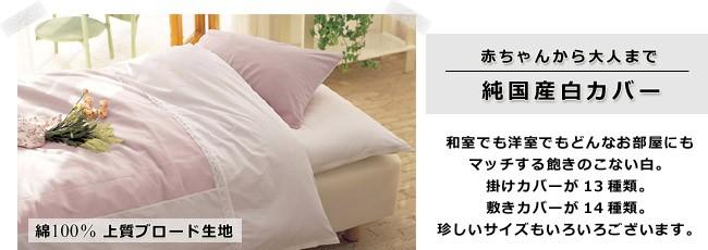 [綿100%][日本製]200本ブロード、純国産白カバー