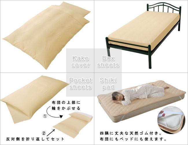[吸湿発熱]ホットテックス(掛け布団カバー/敷きパッド/ベッド用ボックスシーツ/ポケットシーツ)
