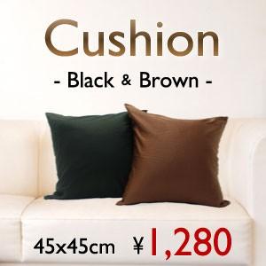 アウトレット、生地の在庫処分、なくなり次第終了、クッション、新疆綿カバー付き、ブラウン、ブラック、45×45cm、1280円
