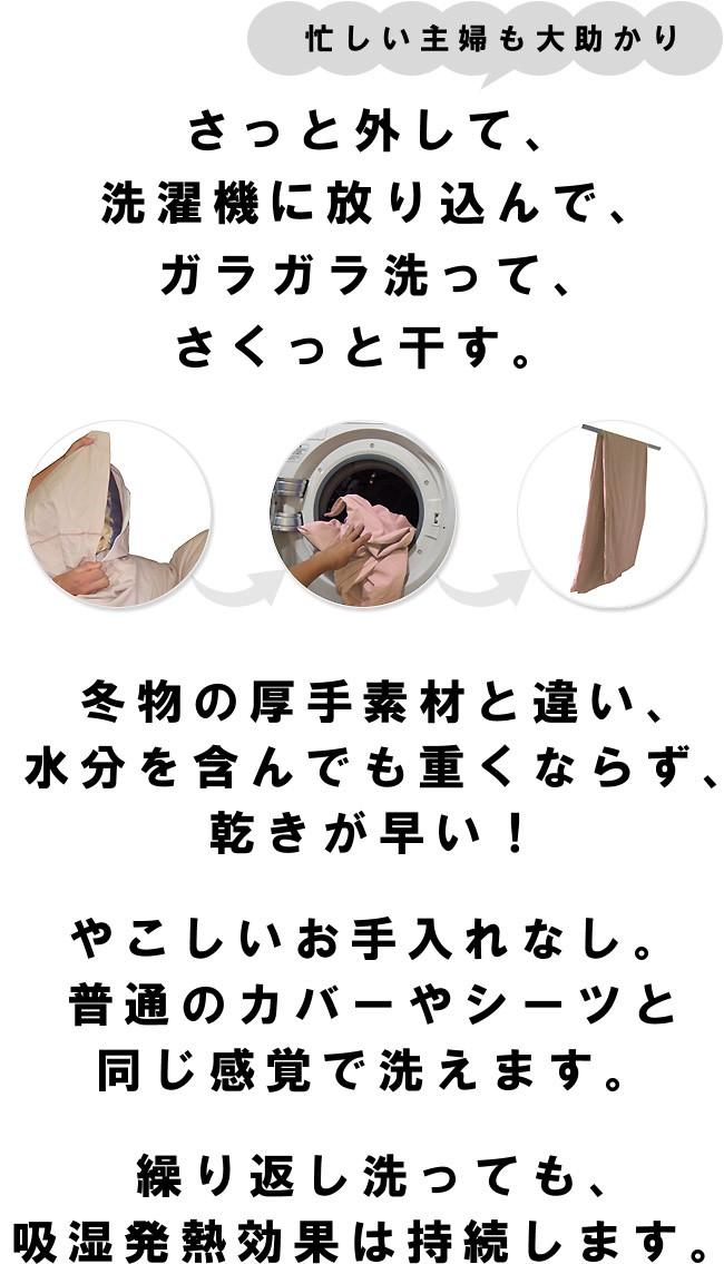 普通のカバーやシーツと同じ感覚で洗濯できてラクラク。洗濯しやすく乾き易い。水分を含んでも重くならない。繰り返しのお洗濯でも効果はそのまま。