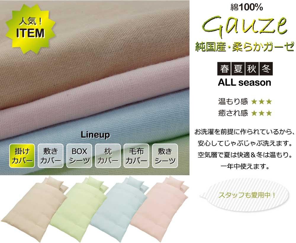 純国産、点結二重ガーゼ、綿100%、柔らか、癒される、じゃぶじゃぶ洗える、一年中使える、掛け布団カバー、ベージュ、ピンク、ブルー、グリーン