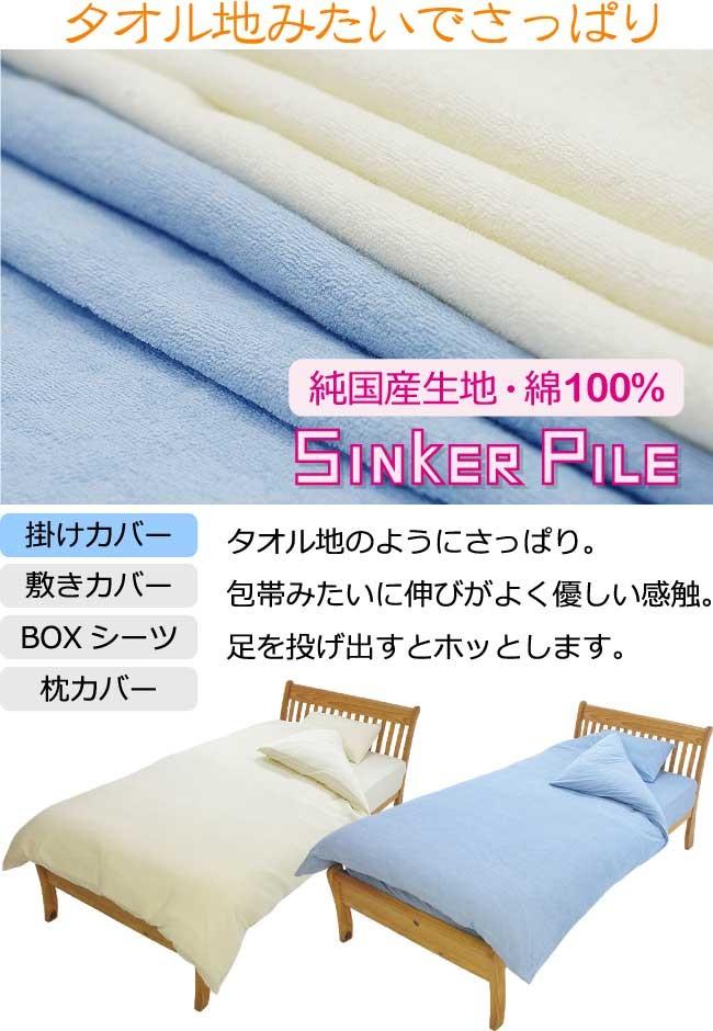 綿100%、柔らか、パイル編み、純国産シンカーパイル、繊維の間にはたっぷりの空気層、吸水、発散、保温性、タオル地みたい、掛け布団カバー、アイボリー、ブルー