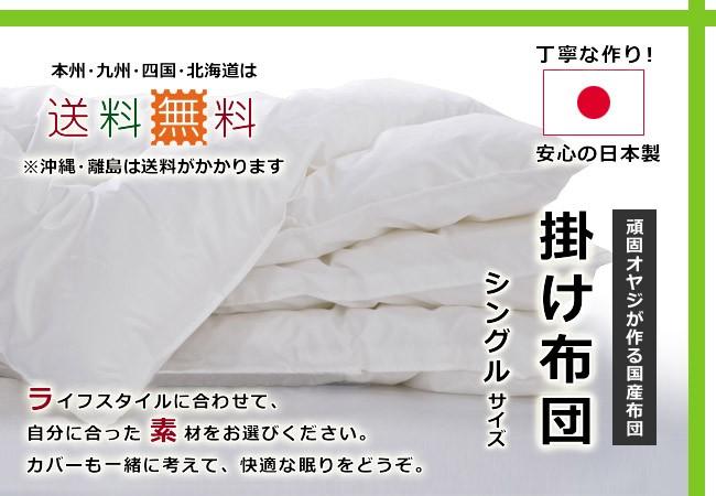 日本製、掛け布団、シングルサイズ