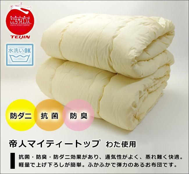 防ダニ、抗菌防臭、帝人マイティートップわたの洗える掛け布団
