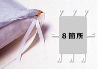 掛け布団カバーは、内側8箇所にとめ紐が付いています。