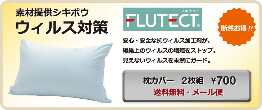 抗ウィルス加工、シキボウ・フルテクト、安心安全な抗ウィルス剤、繊維上のウィルスの増殖をストップ、枕カバー2枚入り、¥700、送料無料、メール便
