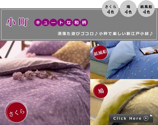 綿100%、日本製、キュートな和柄、小町シリーズ