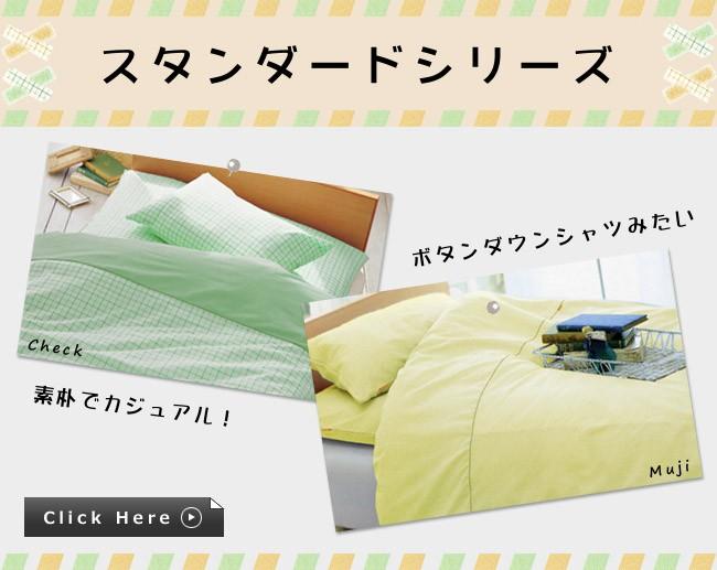 綿100%、日本製、ボーイッシュな雰囲気、スタンダードシリーズ