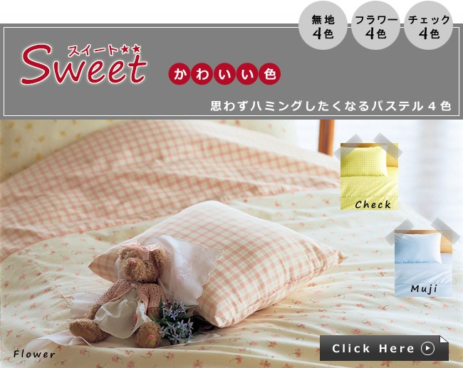 綿100%、日本製、かわいい色、スイートシリーズ