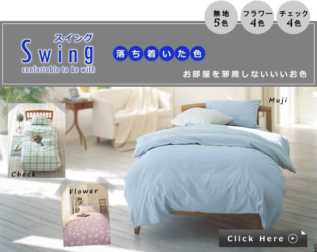 綿100%、日本製、落ち着いた色合い、スイングシリーズ