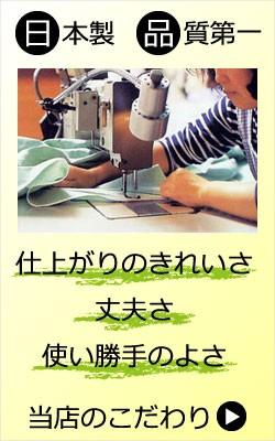 横浜寝具工場のこだわり