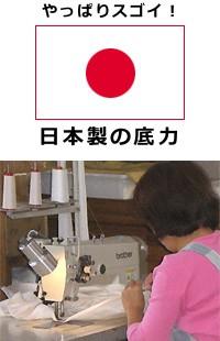 日本製はやっぱりすごい、Made in Japanの底力