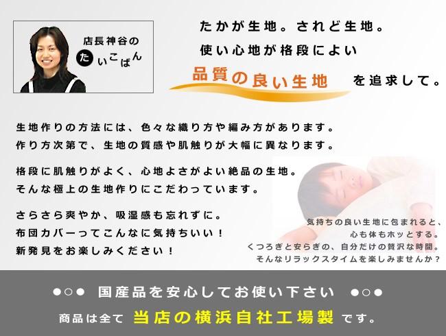 品質の良い生地をセレクトしています。商品は全て当店の横浜自社工場製です。国産品を安心してお使いください。