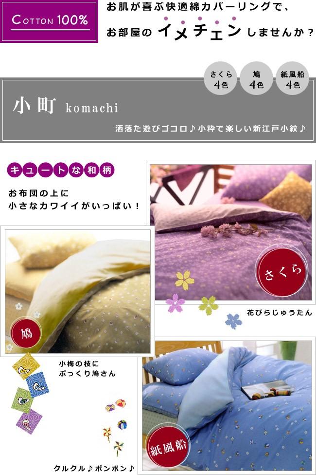 [日本製][木綿100%・コットン100]カジュアルでかわいい和柄のカバーとシーツ、小町シリーズ