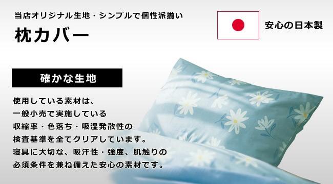 日本製、枕カバー
