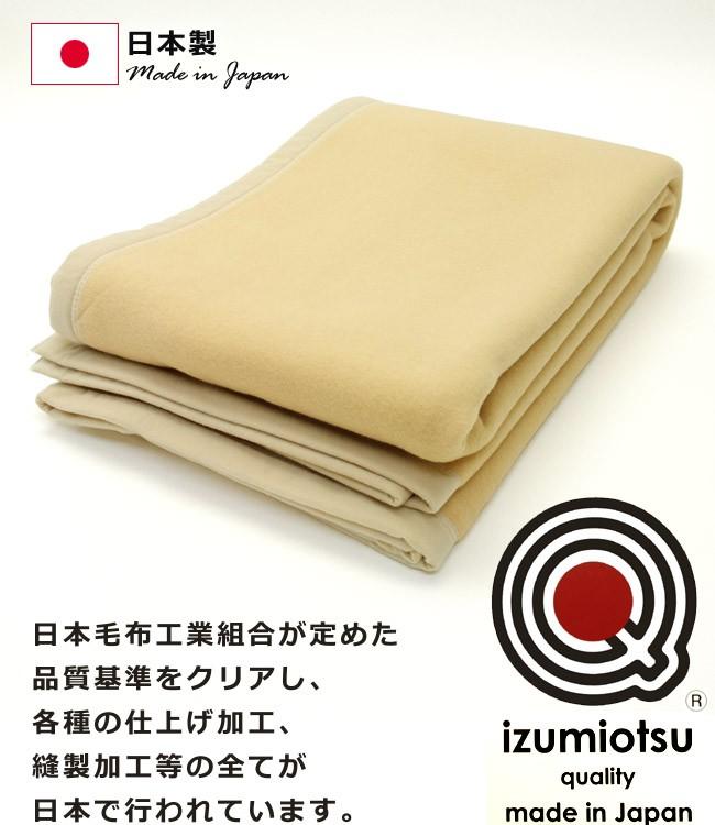 メリノウール100%毛布、品質保証の日本製