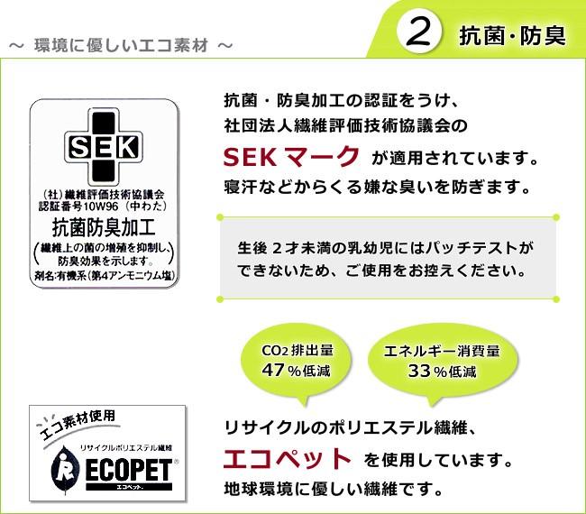 リサイクルのポリエステル繊維エコペット使用、抗菌防臭加工のSEK認定済み