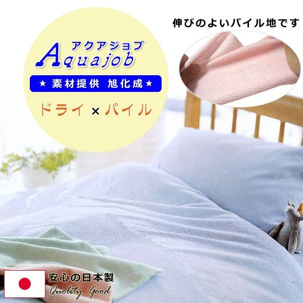 吸汗速乾、ドライパイル、日本製、旭化成アクアジョブ生地