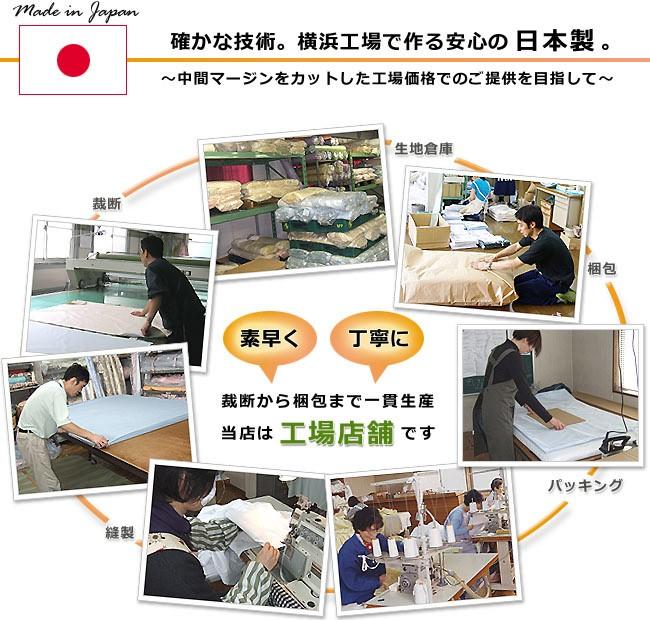 横浜工場で作る安心の日本製