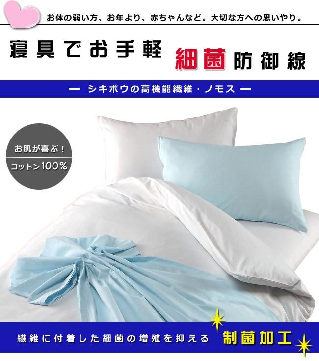 [日本製・国産][綿100%][抗菌防臭]細菌の増殖を抑える制菌加工、シキボウのノモス加工のカバー/シーツ