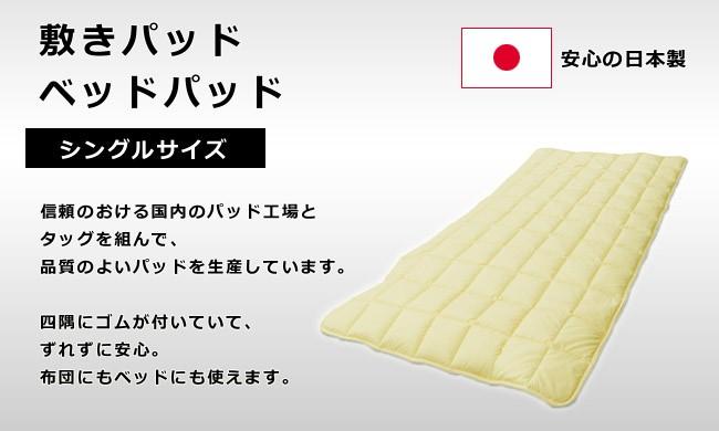 日本製、敷きパッド/ベッドパッド、シングル