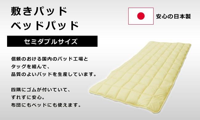 日本製、敷きパッド/ベッドパッド、セミダブル