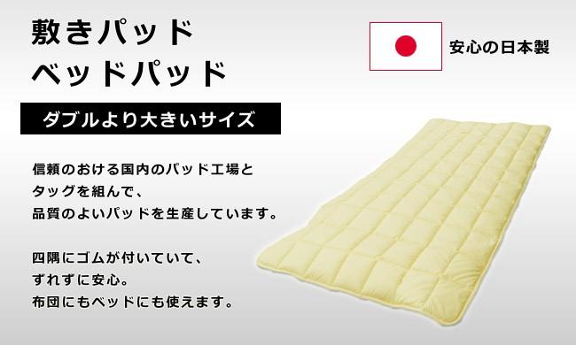 日本製、敷きパッド/ベッドパッド、ダブルより大きいサイズ