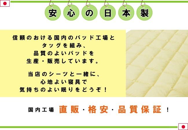 日本国内のパッド工場で生産した国産品、工場直販で格安、高品質を保証