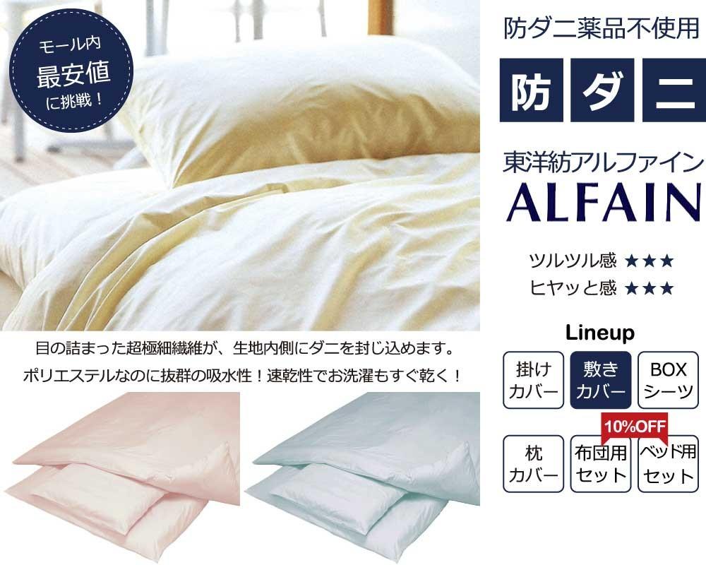 日本製、防ダニ、東洋紡アルファイン、超極細繊維、防ダニ、防ダニ薬品不使用、安全、ピンク、ブルー、アイボリー
