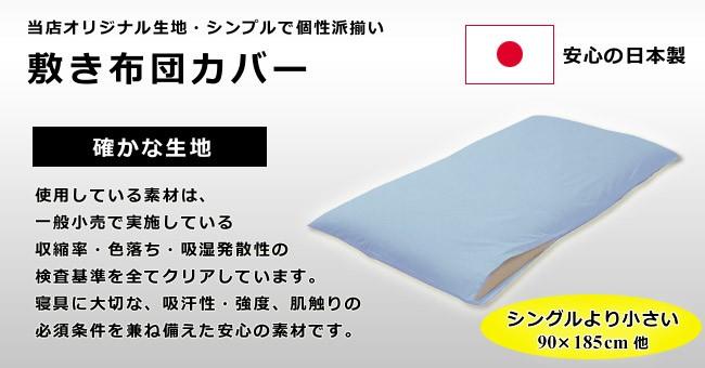 日本製、敷き布団カバー