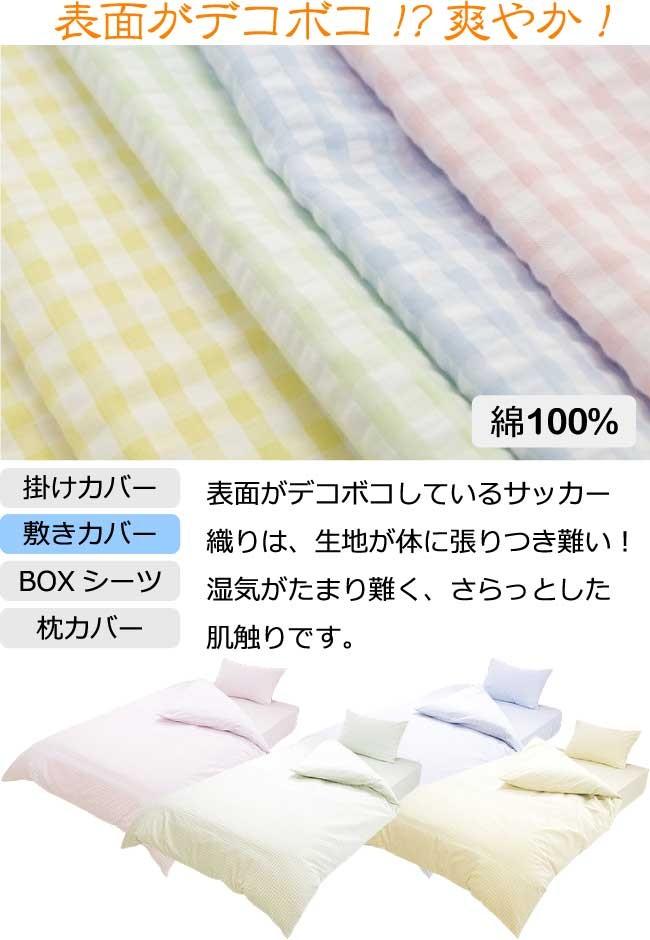 表面がでこぼこ、綿100%、サッカー生地、さらさら、掛け布団カバー、ピンク、ブルー、グリーン、イエロー