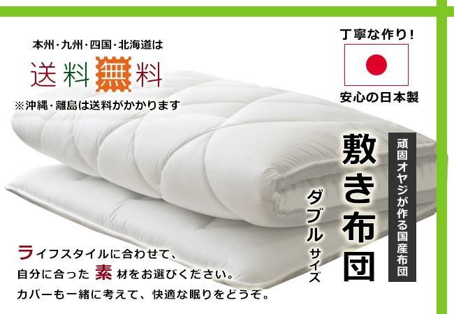 日本製、敷き布団、ダブルサイズ