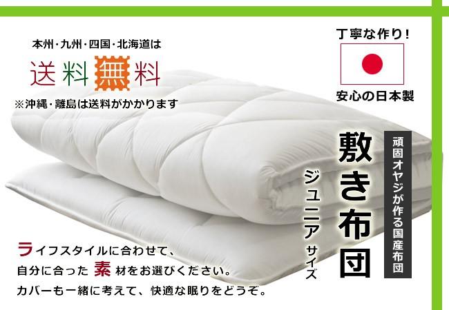 日本製、敷き布団、セミシングルサイズ
