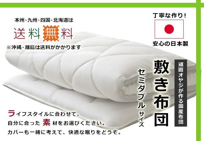 日本製、敷き布団、セミダブルサイズ