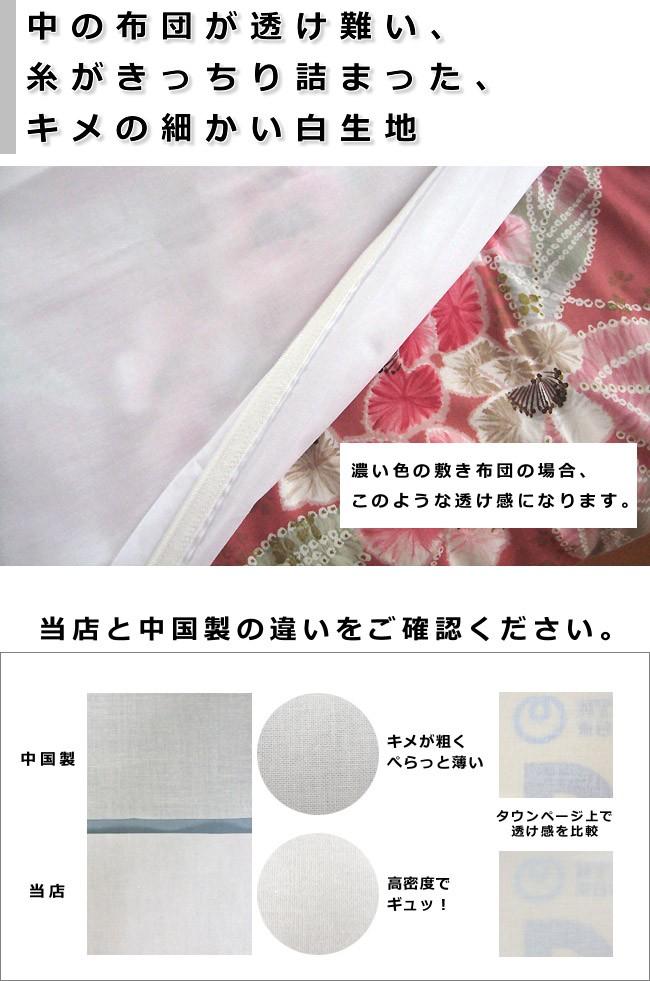 肉厚のしっかりした高級綿100%ブロード生地使用、中の布団が透け難い純国産白カバー