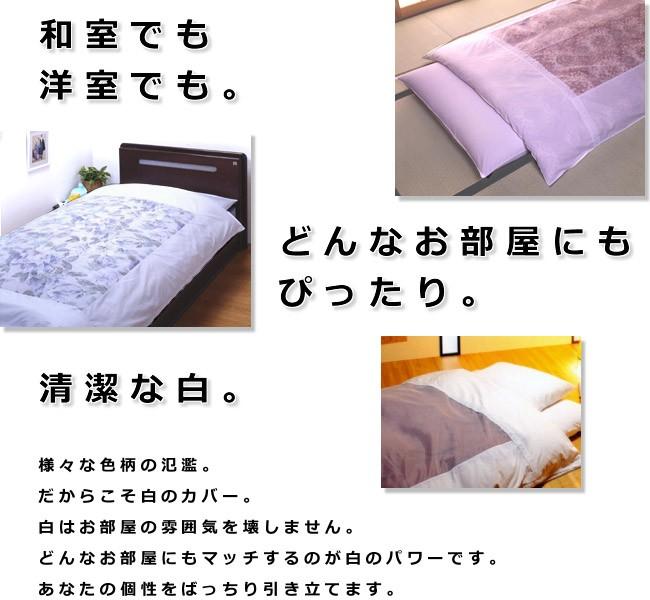 お部屋の雰囲気を壊さない、どんなお部屋にもマッチするのが白のカバー。あなたの個性をばっちり引き立てます。