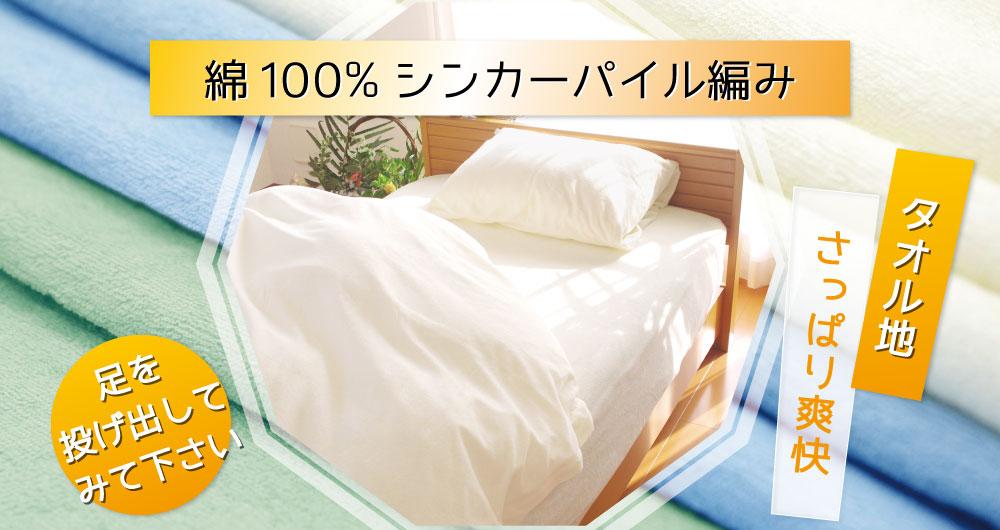 純国産、シンカーパイル、パイル編み、綿100%、伸びが良い、優しい肌触り