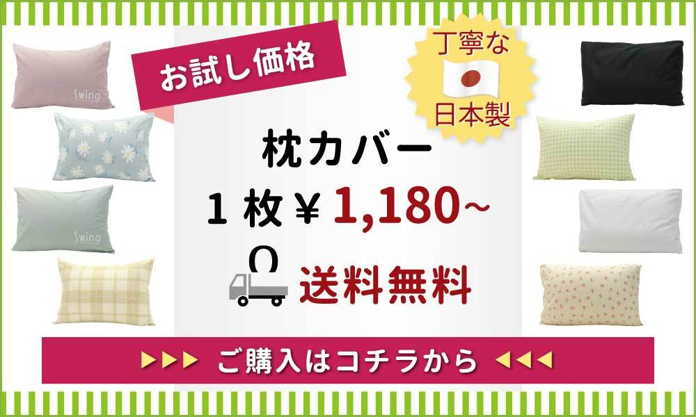 お試し価格、枕カバー1枚900円〜