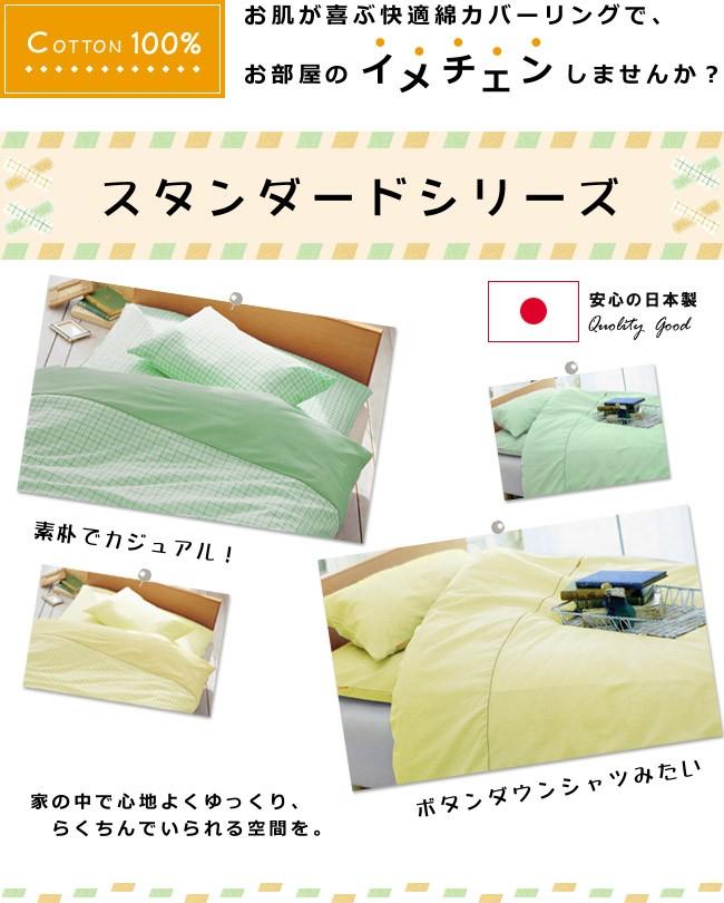 [日本製][木綿100%・コットン100][ジュニア・セミシングル/シングル/セミダブル/ダブル/ワイドダブル/クイーン・クイーン/キング/ワイドキング][グリーン/イエロー]カジュアルでボーイッシュなカバーとシーツ、スタンダードシリーズ