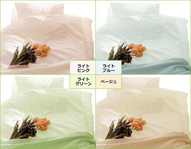 日清紡スーパーソフト加工のカバーとシーツ[ピンク/ブルー/グリーン/ベージュ]