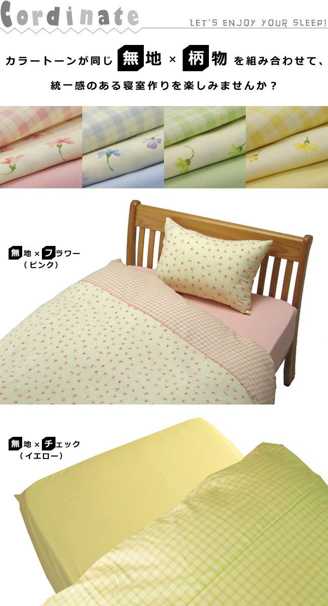 カラートーンが同じ無地と柄を組合せて統一感のある寝室コーディネートを。
