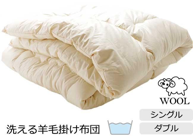 洗える羊毛掛け布団、シングル、ダブル