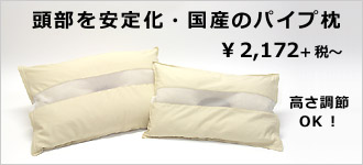 日本製、高さ調節可能、パイプ枕、ディンプル枕