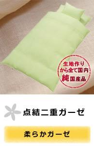 綿100%、日本製、純国産点結二重ガーゼ