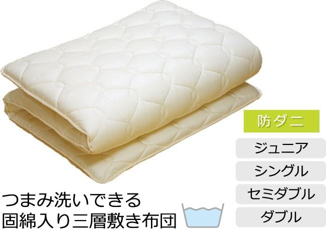 つまみ洗い可、防ダニ、固綿入り、マイティートップわた、三層敷き布団、ジュニア、シングル、セミダブル、ダブル