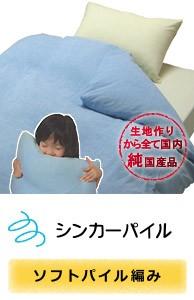 綿100%、日本製、純国産シンカーパイル